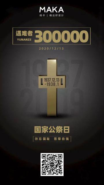 黑色简约扁平南京大屠杀遇难者国家公祭日宣传海报