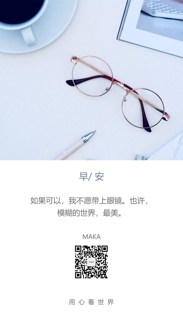日签早安早晚安心情语录品牌传播眼镜