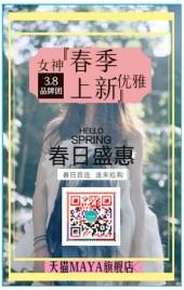 3.8浪漫女神节春季上新