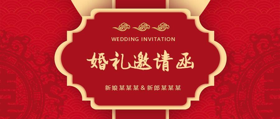 婚礼邀请函 公众号首图