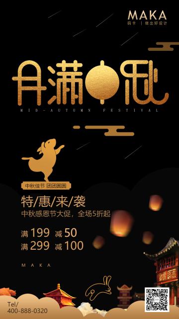高端黑金中秋节日促销打折节日祝福通用宣传海报