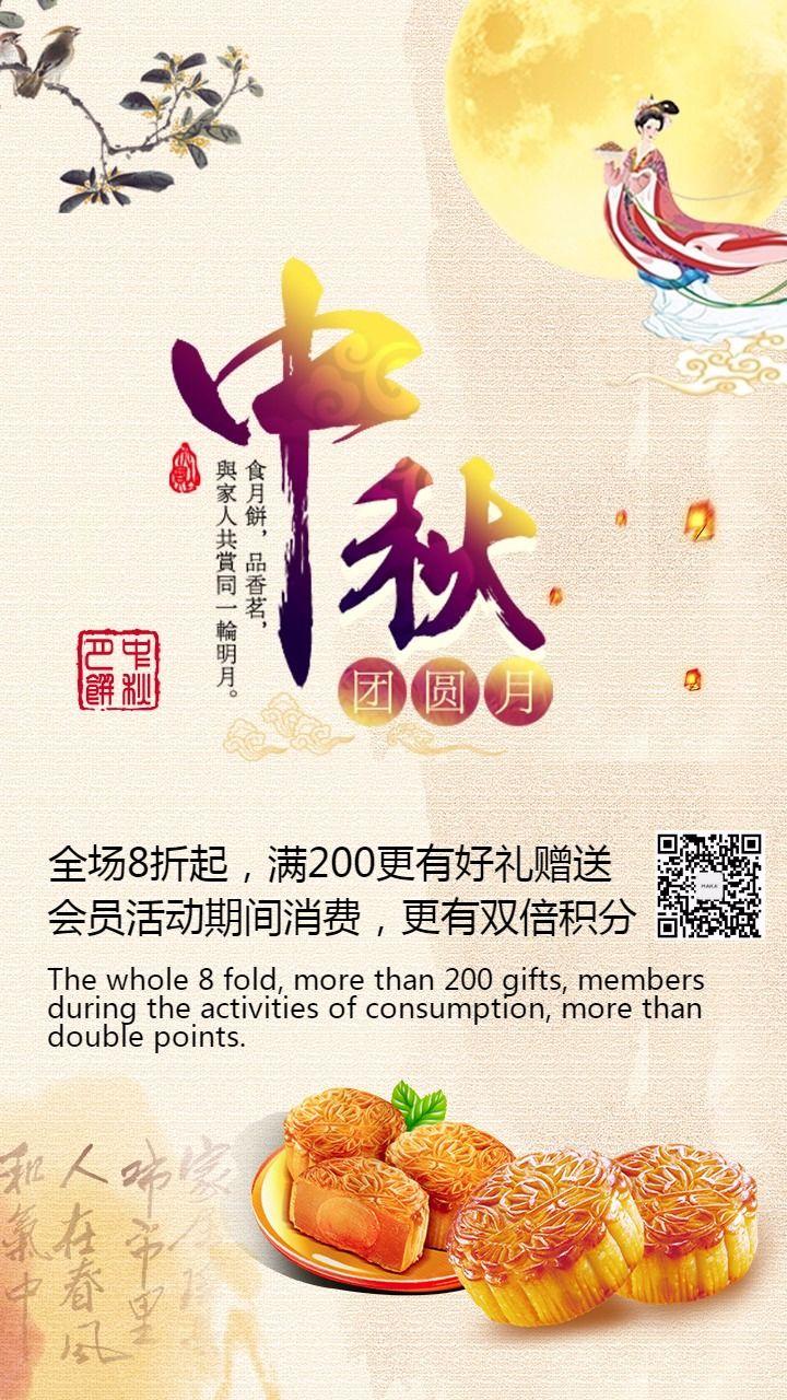复古中国风中秋月饼促销优惠宣传海报