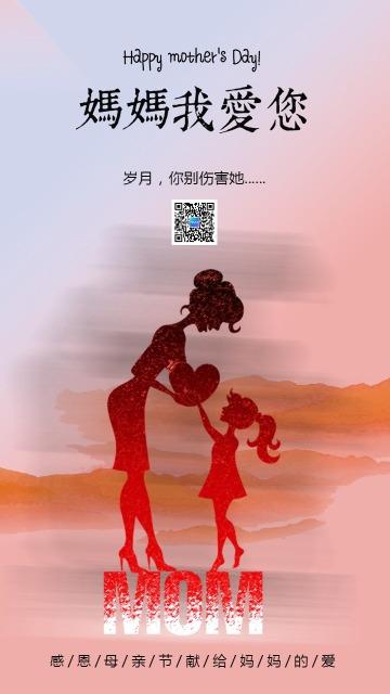 简约文艺母亲节节日手机版通用贺卡祝福海报