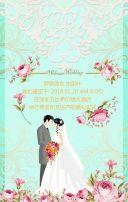 婚礼邀请函婚宴喜宴喜帖婚帖邀请婚礼请柬个人邀请简约花朵欧式卡通-曰曦