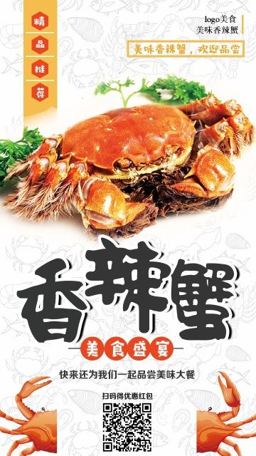 香辣蟹促销活动海报 舌尖美味 美食盛宴 螃蟹手机配图 香辣蟹手机用图 香辣蟹出活动海报