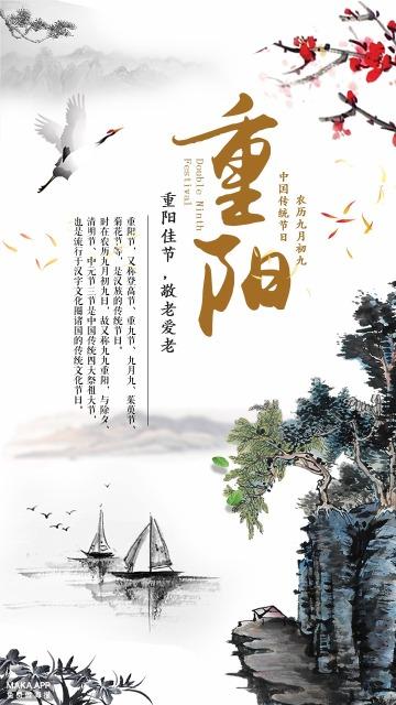 重阳节登高望远敬老爱老活动宣传海报