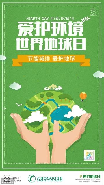 世界地球日 公益爱护环境 创意宣传海报