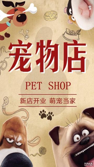宠物店开业活动宣传海报