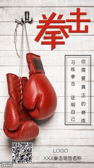 拳击/拳击场馆/拳击俱乐部/武术/体育/招生宣传