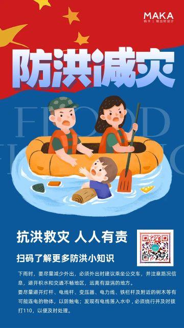蓝色卡通风暴雨天气防洪减灾宣传海报