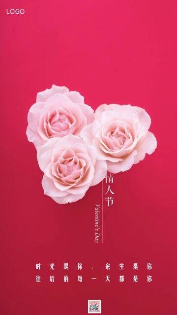 浪漫情人节祝福贺卡海报模板