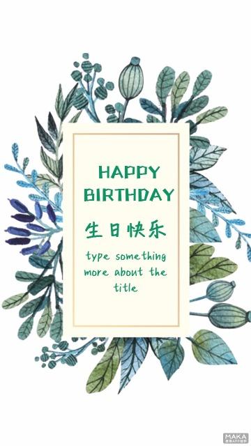 文艺清新生日祝福海报