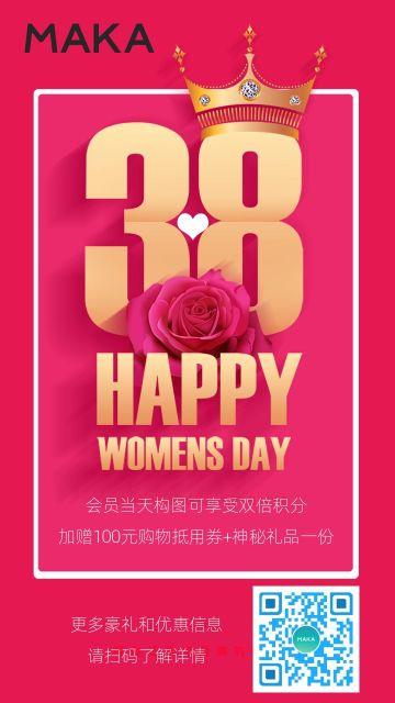 红色大气三八妇女节商场通用海报