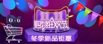 【11.11】紫色炫酷双十一促销微信头条封面