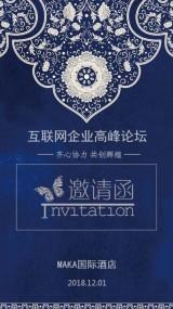 中国风邀请函 会议邀请函 商务邀请函