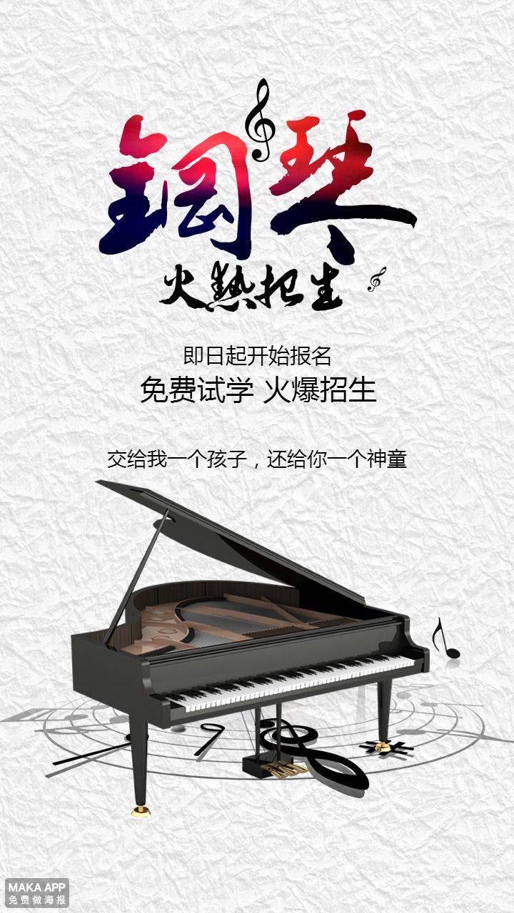 钢琴培训班招生宣传