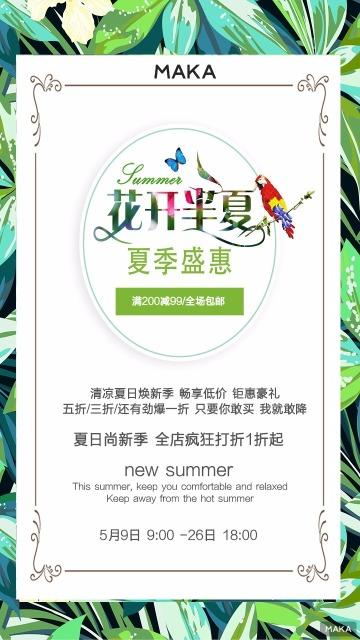 店铺夏日优惠折扣宣传海报设计