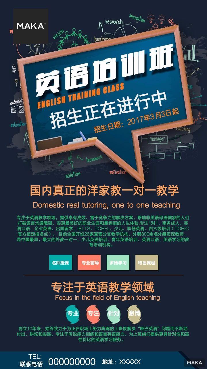 英语培训班招生海报设计