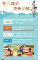 卡通手绘幼小衔接暑假班招生宣传H5