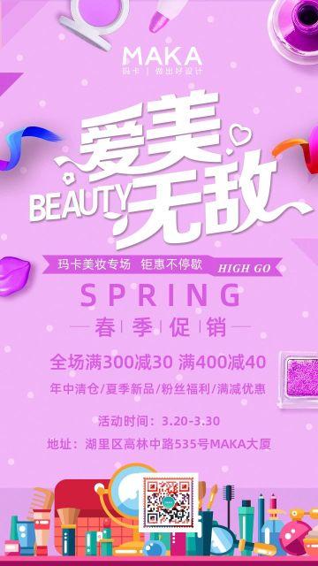 紫色少女系美妆行业优惠大酬宾活动宣传通知海报