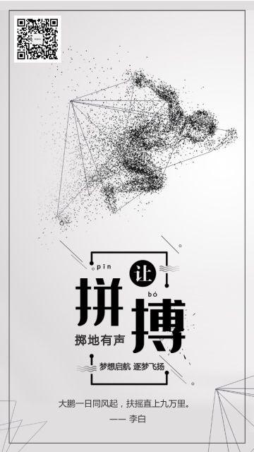 简约文艺拼搏励志朋友圈企业宣传精选日签手机版海报
