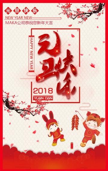 中国红元旦促销热卖