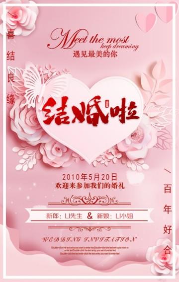 时尚简约唯美浪漫粉色系婚礼邀请函结婚请柬H5模板