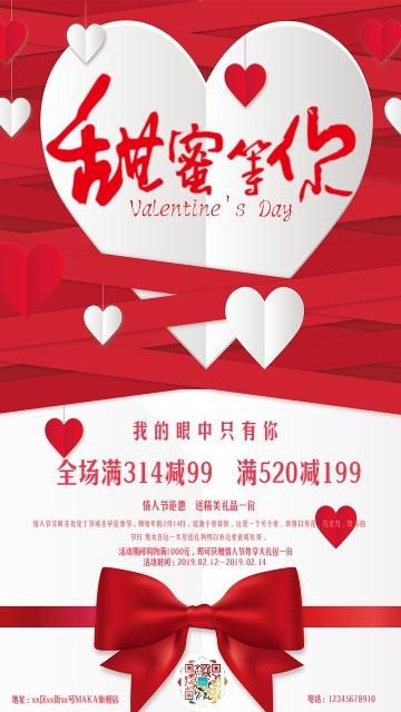 清新文艺红色时尚大气简洁浪漫情人节产品促销活动宣传海报