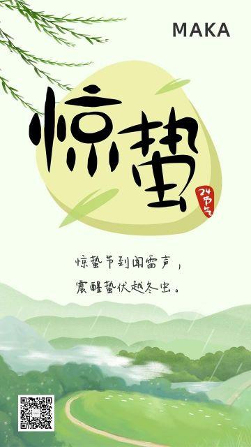 惊蛰二十四节气日签文艺清新淡雅手绘简约宣传海报