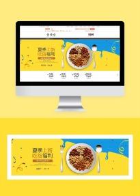 简约淘宝天猫食品零食小吃坚果促销电商banner