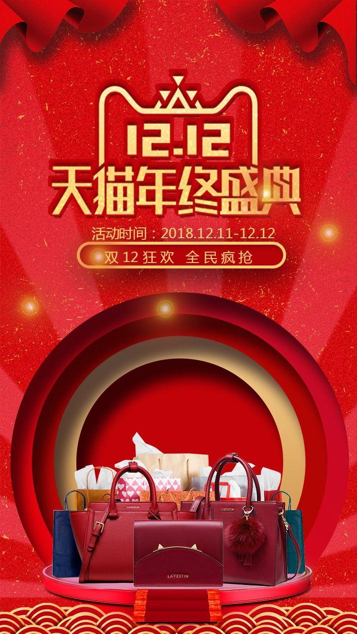 双12促销折扣宣传海报箱包海报双12海报双12通用海报12.12红色时尚-曰曦