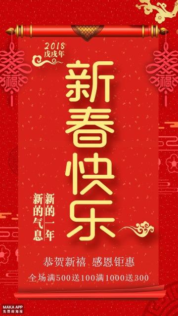 画轴式中国风春节商场打折促销海报