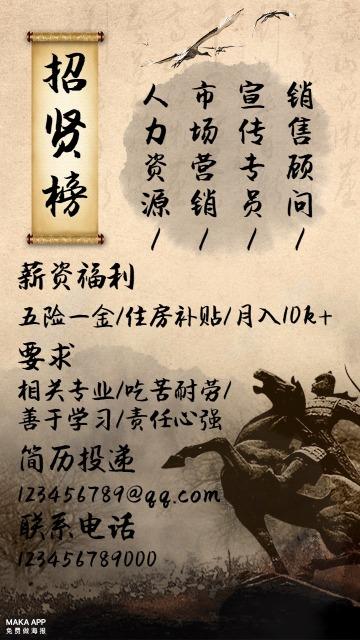 棕色中国风企业招聘手机海报