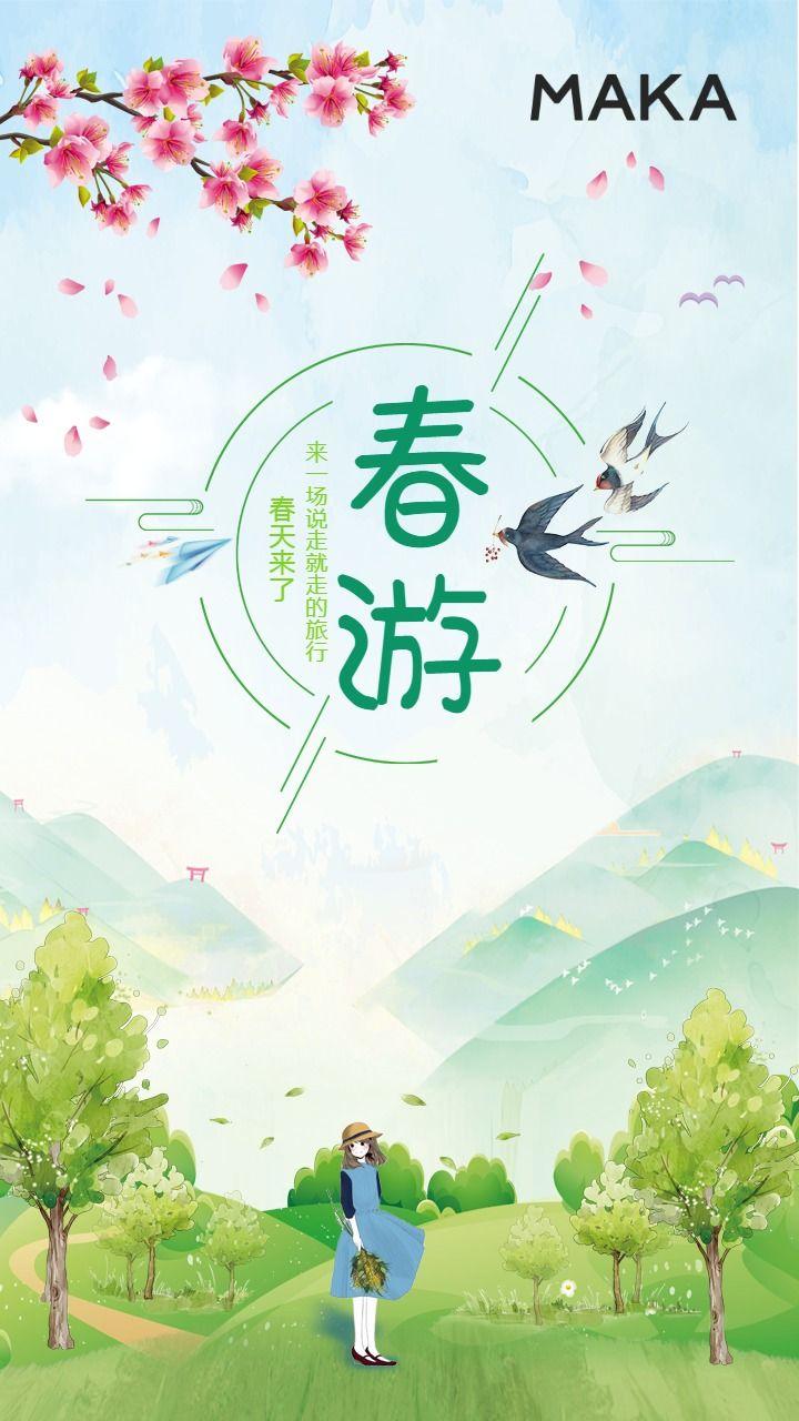 文艺清新春季春游通用旅行海报