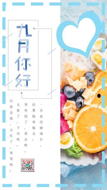 蓝色清新文艺个人励志早安宣言你好九月宣传海报