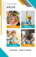 白色扁平简约高端幼儿园招生宣传H5