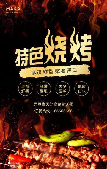 黑色实景餐饮烧烤撸串节假日免费送餐促销H5