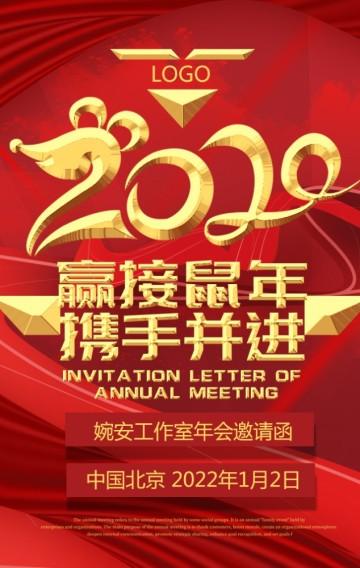 高端企业公司感恩年会年度盛典年终会议答谢邀请函