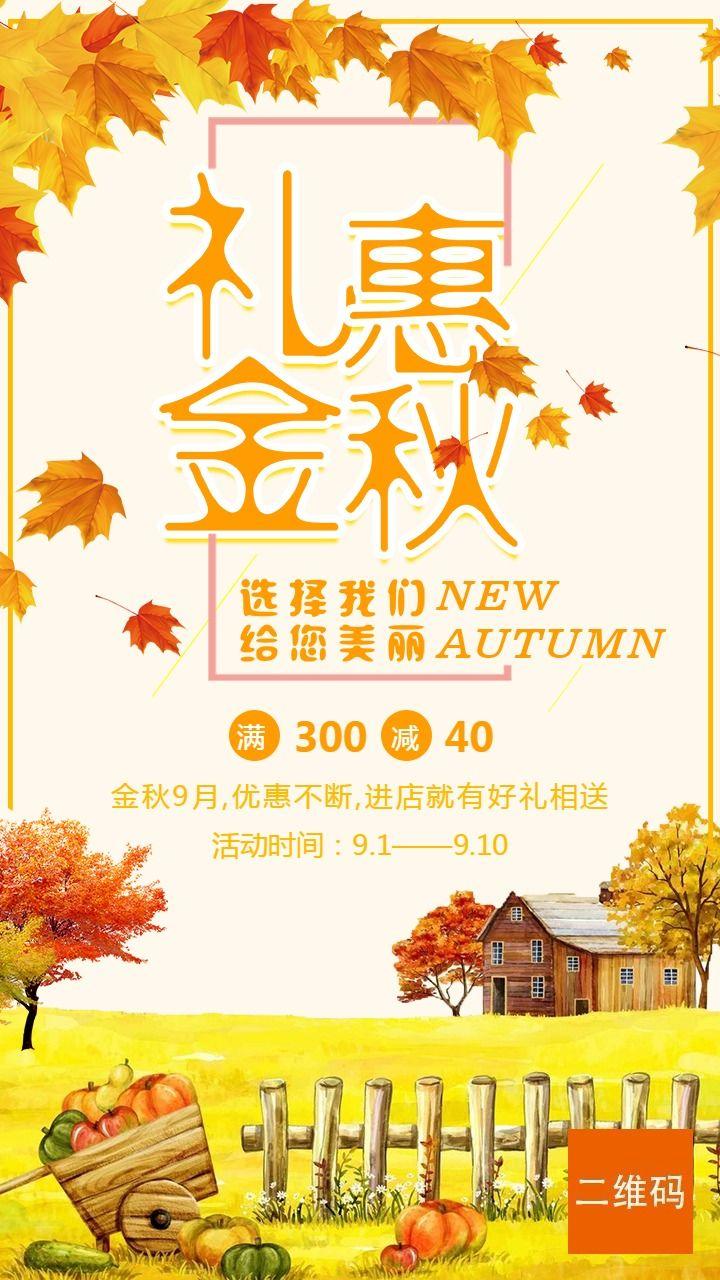 【秋季促销12】秋季活动宣传促销通用海报