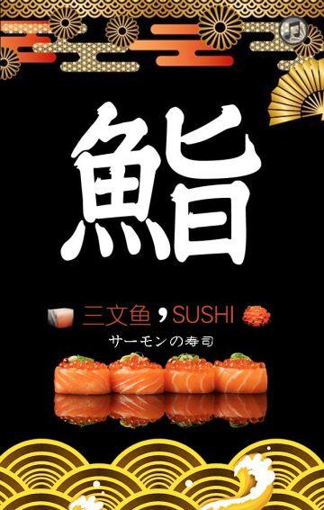 美食·寿司SUSHI