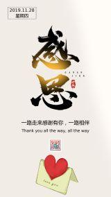 灰色简约大气感恩节快乐 个人节日祝福贺卡宣传海报