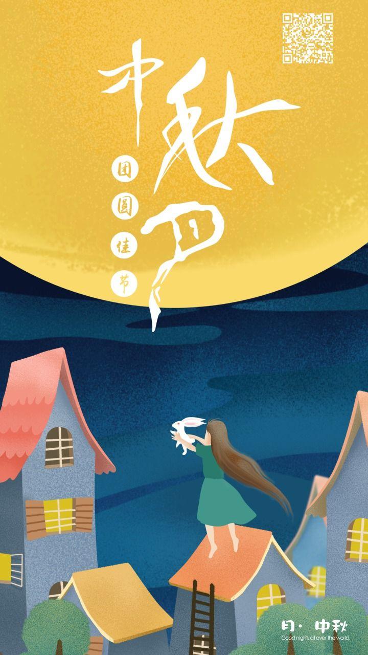 中秋节手绘月圆手机海报 中秋月亮文艺清新 手绘女孩H5手机用图 小房子 小清新微信海报 团圆 月圆海