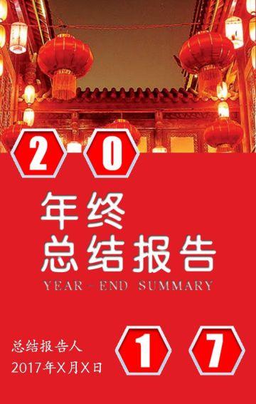 企业/公司年终总结/年终报告/年终简介/宣传推广/商务/红色中国风