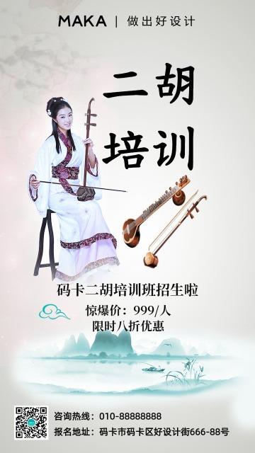 白色简约二胡培训招生宣传手机海报