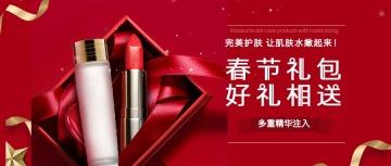 化妆品护肤品年底促销活动