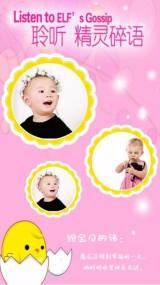 可爱风格小鸡破壳儿童相册宝宝成长