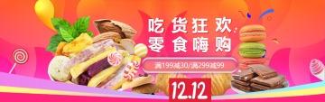 双12卡通活力百货零售促销活动电商banner