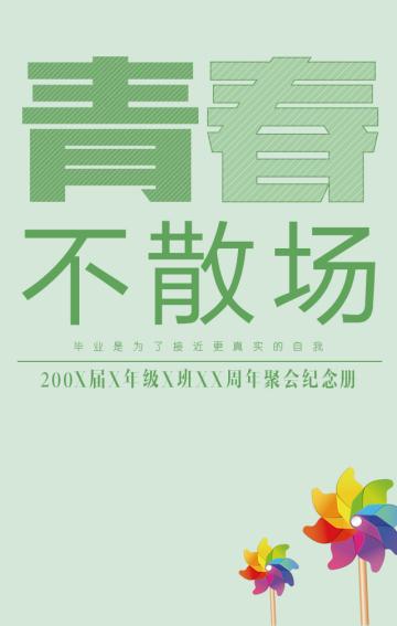 致青春高端毕业纪念册/同学聚会邀请函/朋友纪念册