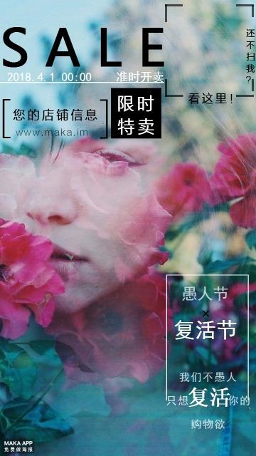 愚人节复活节电商微商淘宝天猫促销海报