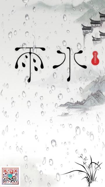 企业社团二十四节气之雨水传统节气日签贺卡日签祝福海报